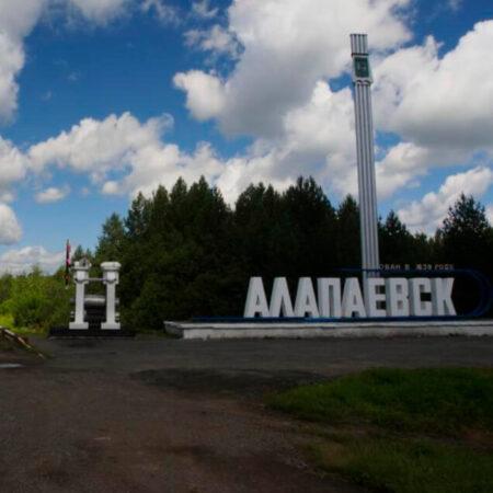 Реконструкция уличного освещения в г. Алапаевск