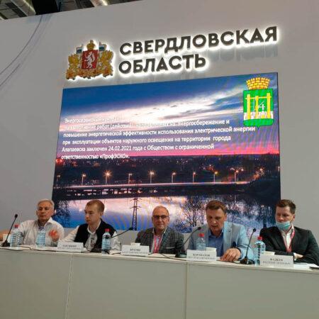 ООО «ПрофЭСКО» приняли участие в дебатах выставки «Иннопром 2021»