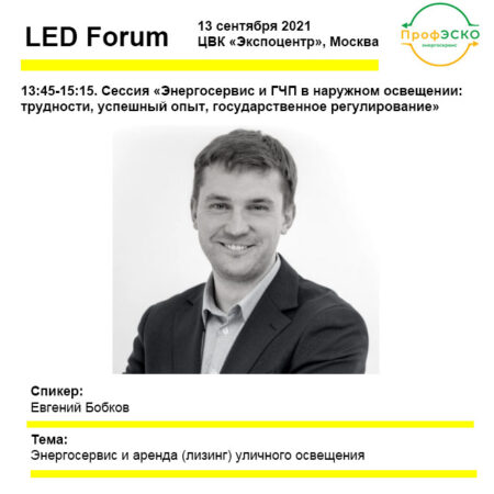 13 сентября в 14-й раз состоится LED FORUM